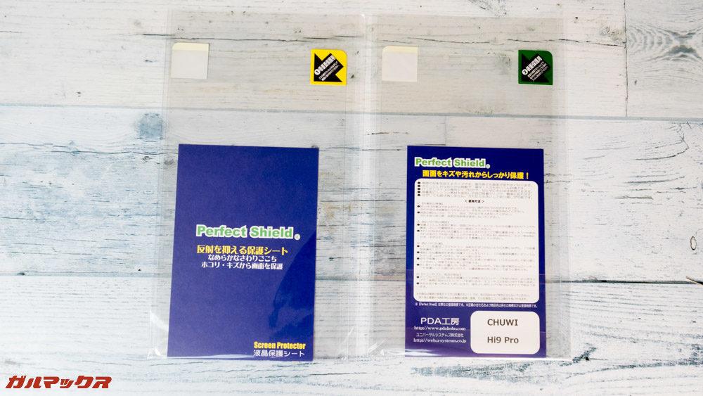 CHUWI Hi9 Proの専用保護フィルムはPDA工房さんに制作して頂きました。