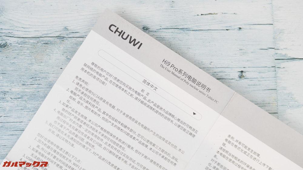 CHUWI Hi9 Proの取扱説明書は日本語表記無し