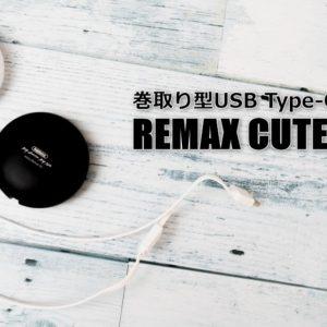 巻取り式のUSB Type-Cケーブル[REMAX CUTE BABY]を試す!