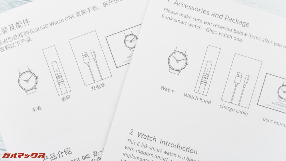 GLIGOの取扱説明書は英語と中国語の2種が入っています。