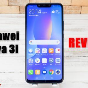 Huawei nova 3iのレビューとスペック、仕様評価。価格と最安値まとめ
