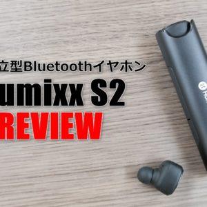 Humixx S2のレビュー!iPhone向け完全独立Bluetoothイヤホン