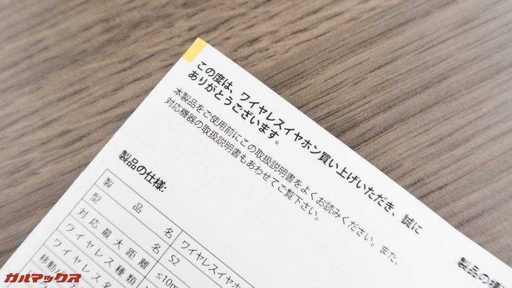 Humixx S2は日本語の説明書も付属しています。