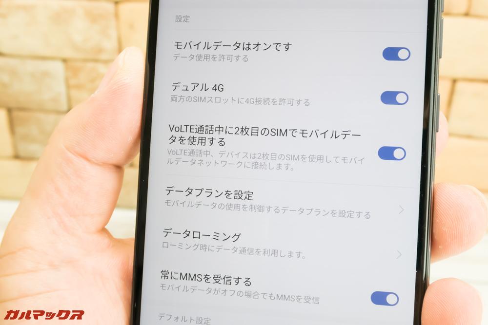 Xiaomi Poco F1はDSDVに対応。