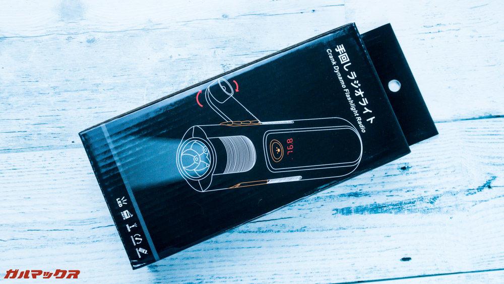 防災ラジオライト進化版のパッケージはブラック