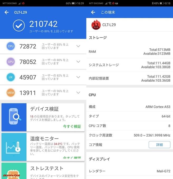 HUAWEI P20 Pro/CLT-L29(Android 8.1.0)実機AnTuTuベンチマークスコアは総合が210742点、3D性能が78052点。