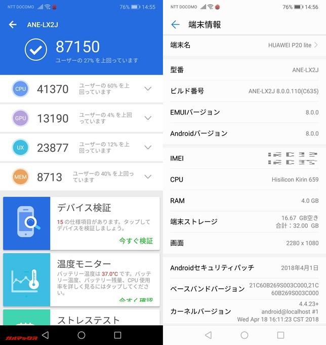 HUAWEI P20 lite(Android 8.0)実機AnTuTuベンチマークスコアは総合が87150点、3D性能が13190点。