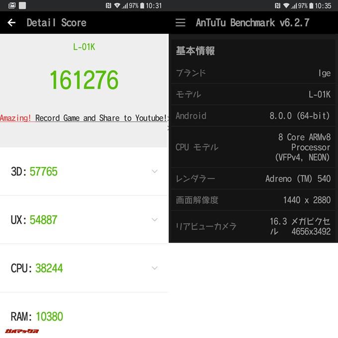 LG V30+ L-01K(Android 8.0)実機AnTuTuベンチマークスコアは総合が161276点、3D性能が57765点。