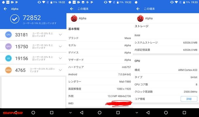 Maze Alpha(Android 7.0)実機AnTuTuベンチマークスコアは総合が72852点、3D性能が15750点。
