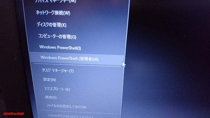 今回はWindows Powershellを管理者権限で開きます