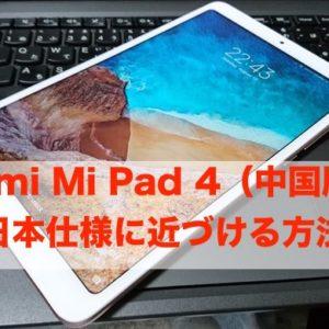 Xiaomi Mi Pad 4の中国向けROM版を出来るだけ日本語化する方法