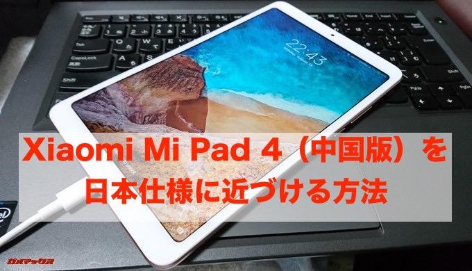 Xiaomi Mi Pad 4(中国版)を日本仕様に近づける方法