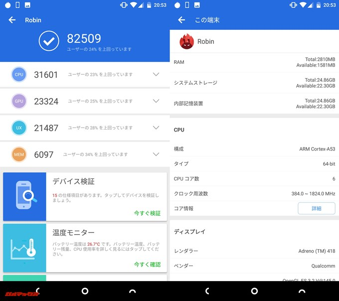 Nextbit Robin(Android 7.1.1)実機AnTuTuベンチマークスコアは総合が82509点、3D性能が22324点。