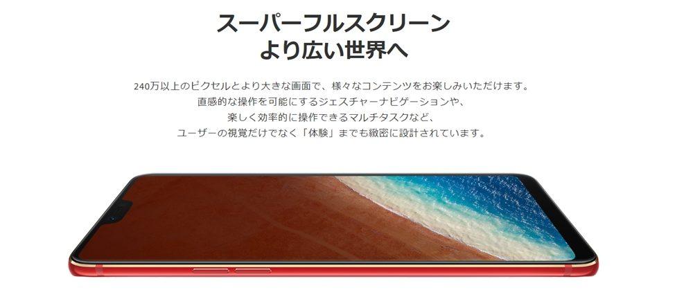 OPPO R15 Proは6.28インチの大画面ディスプレイを搭載しています。