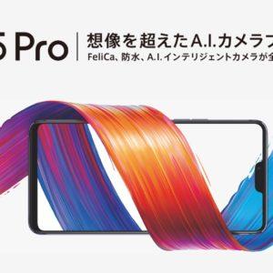 OPPO R15 Proのスペックと仕様の評価。対応バンドと価格