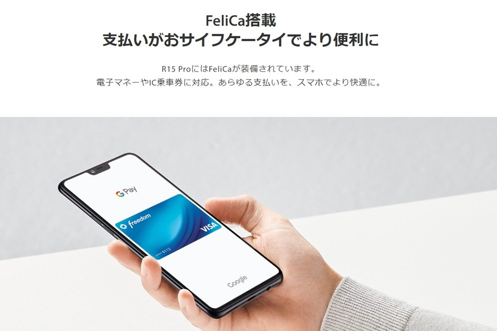 OPPO R15 ProはFeliCa対応でお財布機能が利用できます。