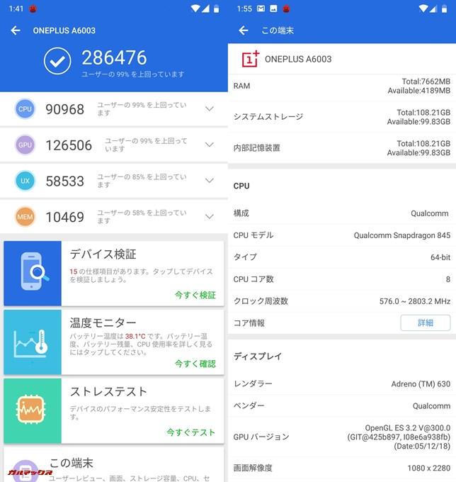 Oneplus 6 8GB(Android 8.1.0)実機AnTuTuベンチマークスコアは総合が286476点、3D性能が126506点。