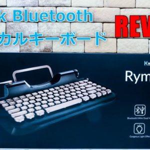 レトロなのにハイテク!RymekのBluetoothメカニカルキーボードのレビュー!