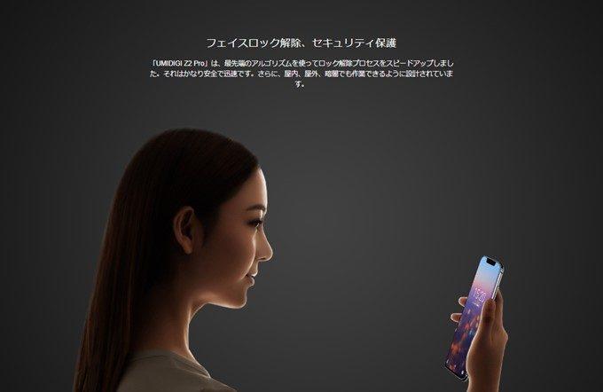 UMIDIGI Z2 PROは指紋認証ユニット以外に顔認証も利用可能です。