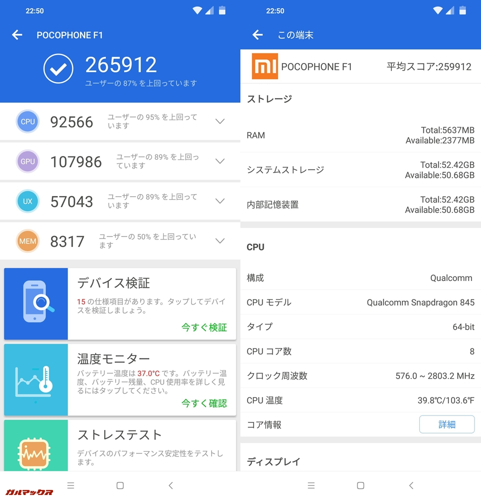 Xiaomi Poco F1の実機AnTuTuスコアは総合スコアは265912点!3Dスコアは107986点!