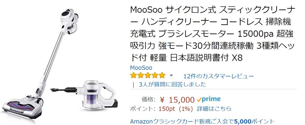 MooSooサイクロン式ワイヤレス掃除機