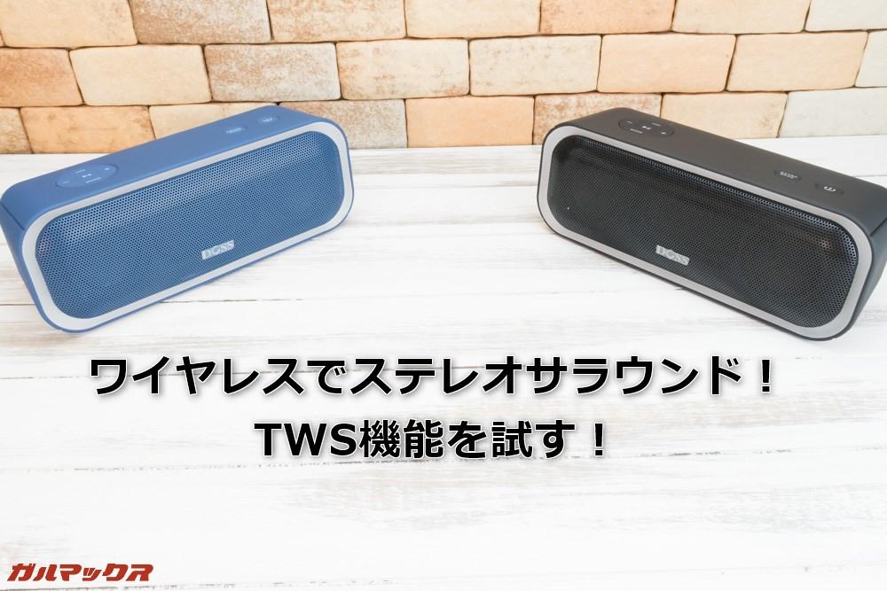 DOSS SoundBox ProはTWS機能でワイヤレスステレオサラウンドを楽しめるTWSに対応!