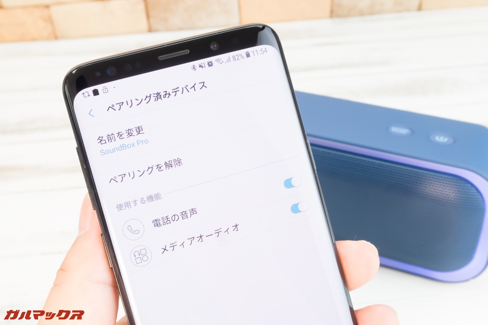 DOSS SoundBox Proをスマートフォンと接続
