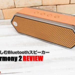 """音の""""空気感""""まで愉しむ。Hi-Fi対応「Harmony 2」Bluetoothスピーカーレビュー"""