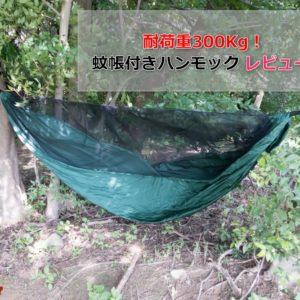 [3千円以下]耐荷重300Kg。蚊帳付きハンモックをチェック!