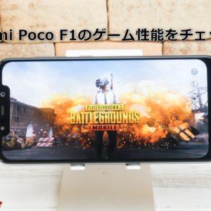 Xiaomi Poco F1のゲーム性能と液冷システムによる発熱度合いをチェック!