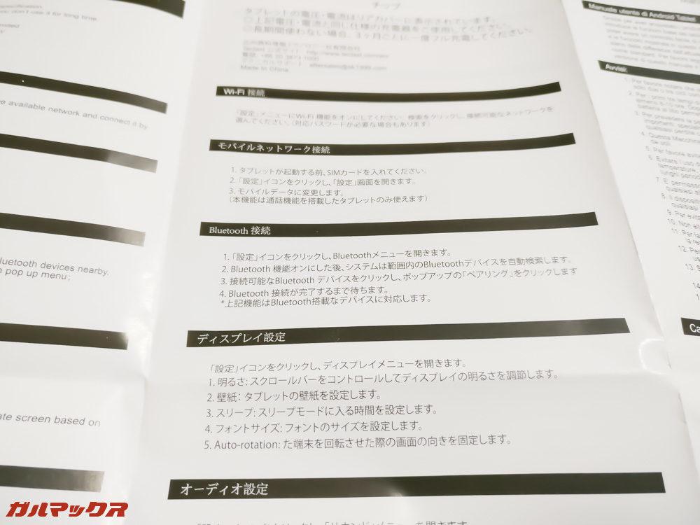 マニュアルは日本語表記あり