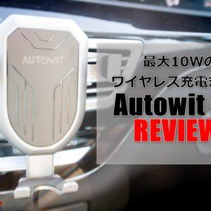 ワイヤレス充電対応の車載ホルダーAutowit C3を試す!