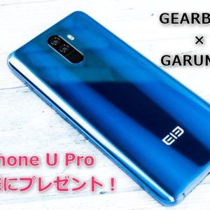 [当選者発表!]GEARBEST×ガルマックスのコラボ企画!Snapdragon 660搭載のElephone U Proをプレゼント!