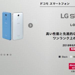 LG Style L-03K(Snapdragon 450)の実機AnTuTuベンチマークスコア