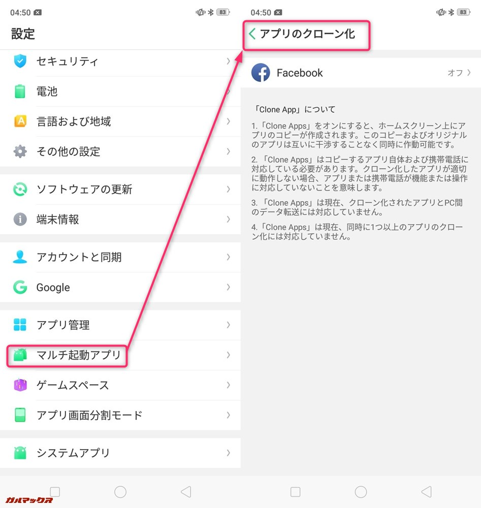 OPPO R15 Neoはアプリのクローン化に対応しています。