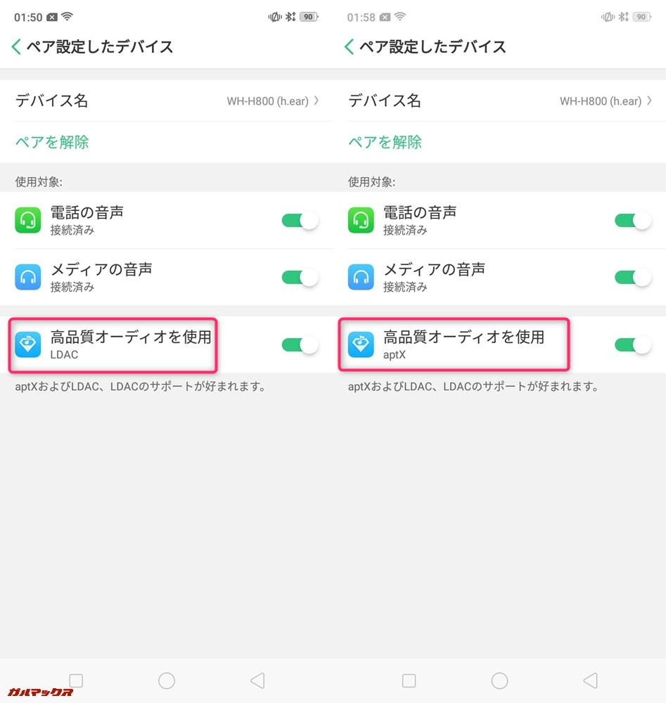 OPPO R15 NeoはLDACとapt-Xに対応