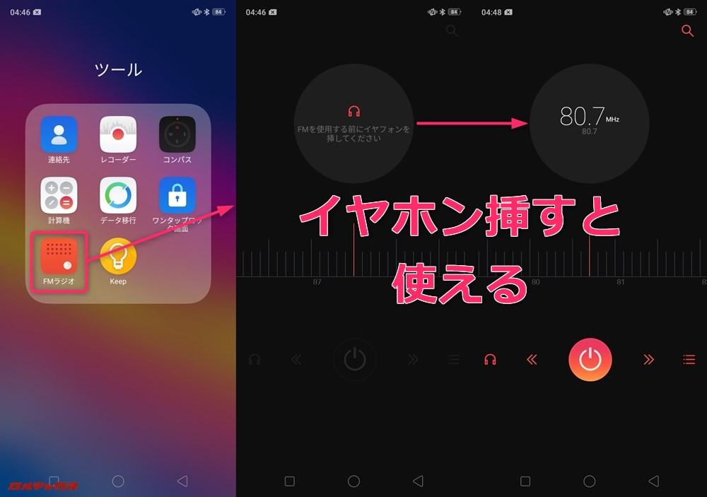 OPPO R15 NeoはFMアプリを搭載しているので有線イヤホンを挿すとラジオが聴ける