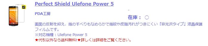Ulefone Power 5の保護フィルムはPDA工房さんでリリース済み
