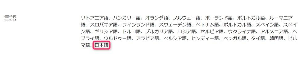 Ulefone Power 5は日本語に対応しています。