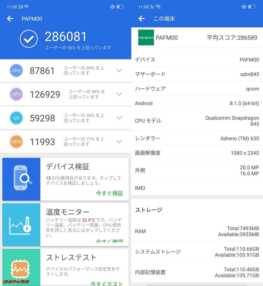 oppo Find X(Android 8.1)実機AnTuTuベンチマークスコアは総合が286081点、3D性能が126929点。