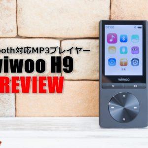 Bluetooth対応MP3プレイヤーwiwoo[H9]を試す