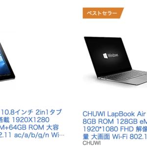 [終了]Chuwi製品がAmazonタイムセール祭りに登場!