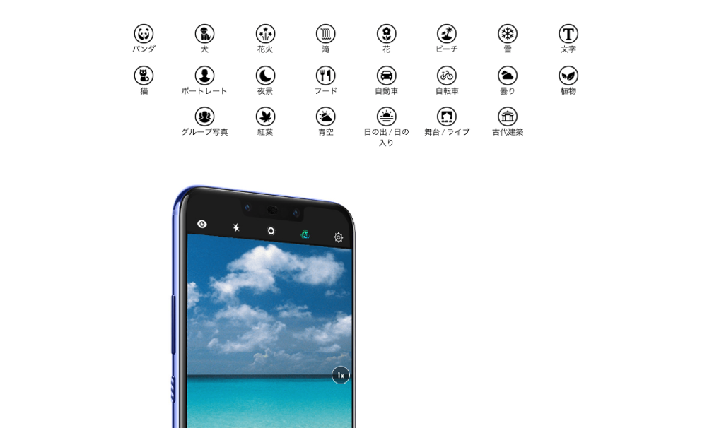 Huawei nova 3の背面カメラはAIに対応している。