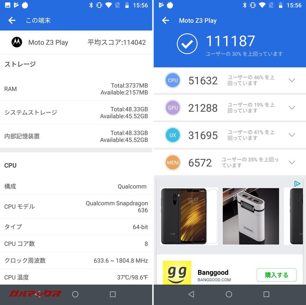 Moto Z3 Playの実機AnTuTuスコアは総合スコアが111187点、3Dスコアが21288点でした!