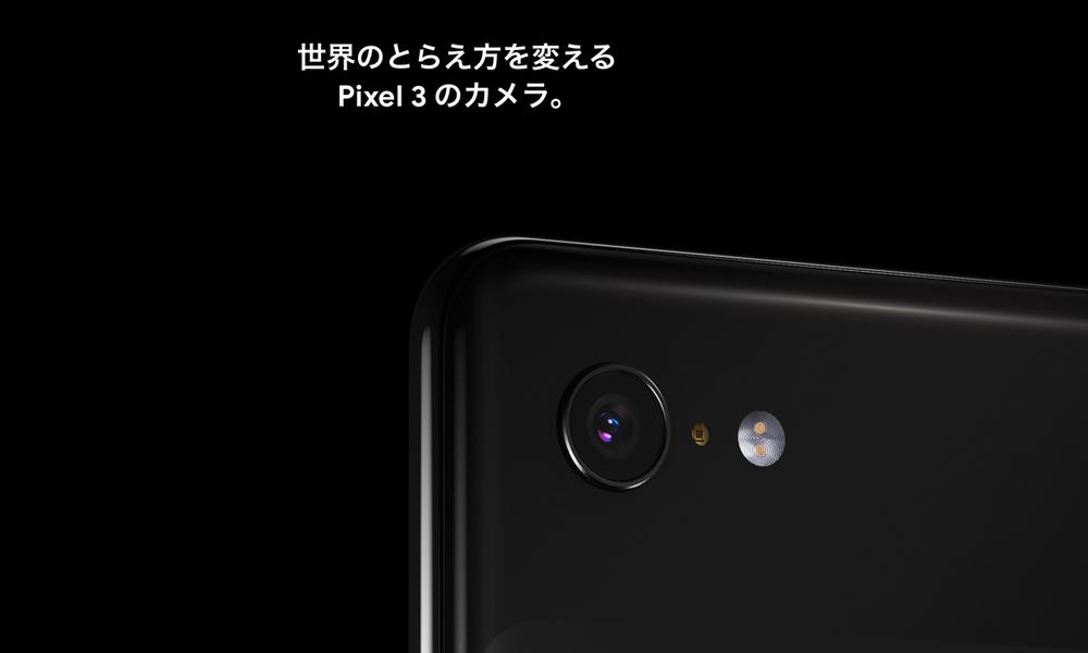 「Pixel 3」と「Pixel 3 XL」はシングルカメラを搭載