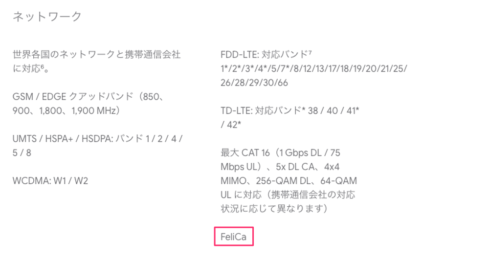 「Pixel 3」と「Pixel 3 XL」はFeliCaに対応しています。