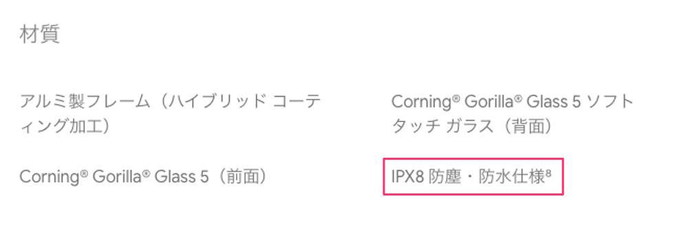 「Pixel 3」と「Pixel 3 XL」は防水防塵に対応しています。