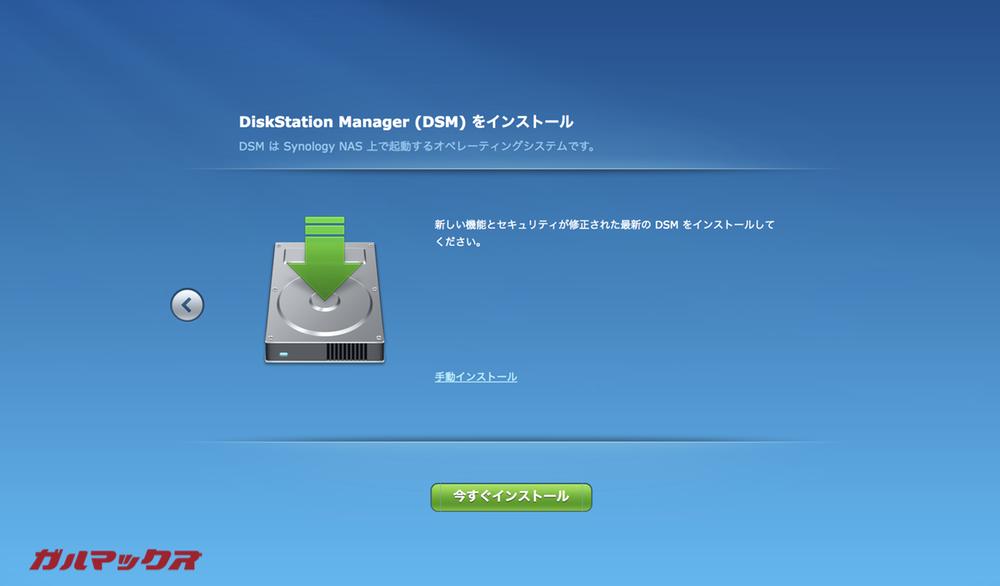 DSMをインストール