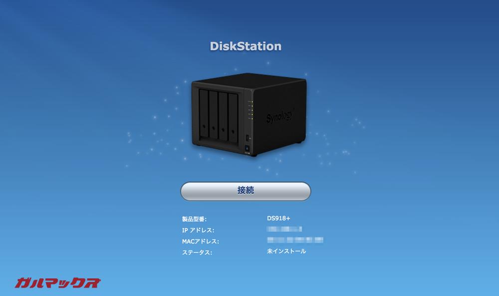 指定アドレスへ接続するとDS918+を自動検出してくれます