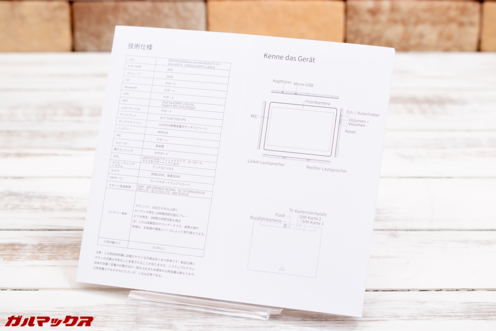 ALLDOCUBE M5Sの取扱説明書は図入りで分かりやすい。
